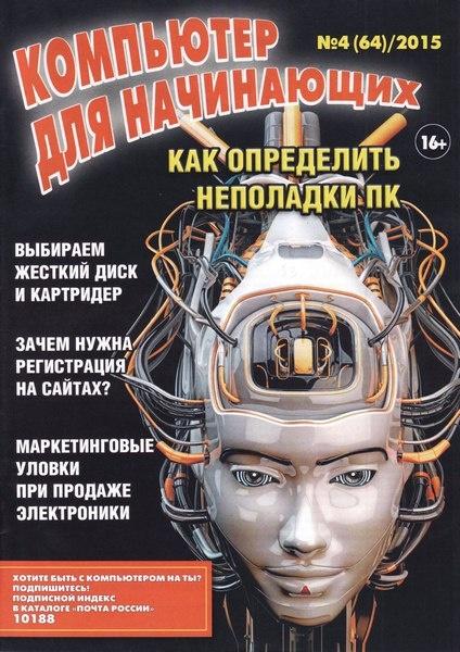 Книга Газета: Компьютер для начинающих №4 (апрель 2015)