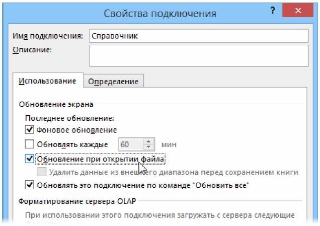 Можно включить флажок Обновить при открытии файла