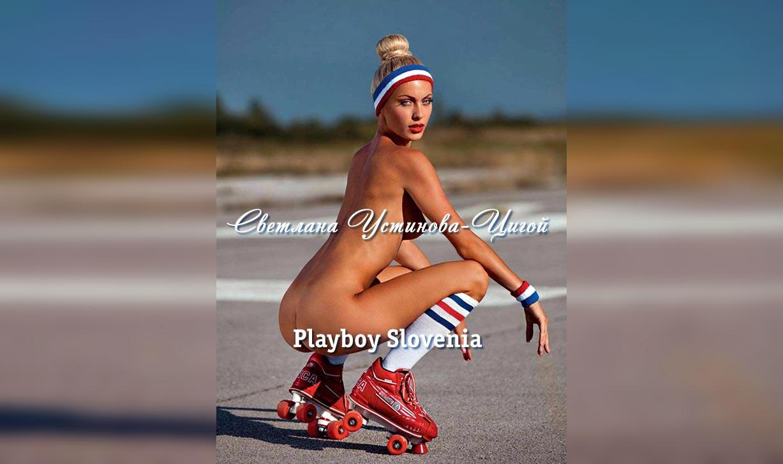 танцовщица Светлана Устинова-Цигой / Svetlana Cigoj - Playboy Slovenia december 2016