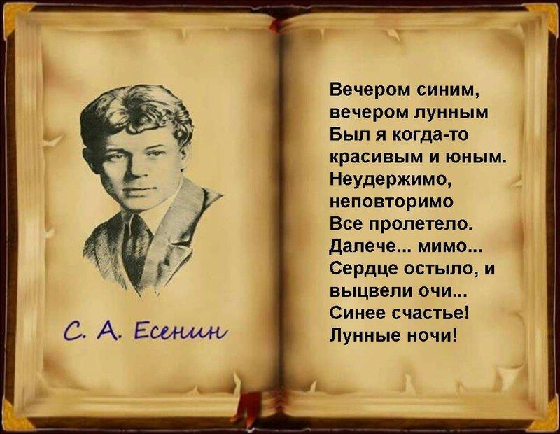 Есенин поздравления с днем рождения мужчине
