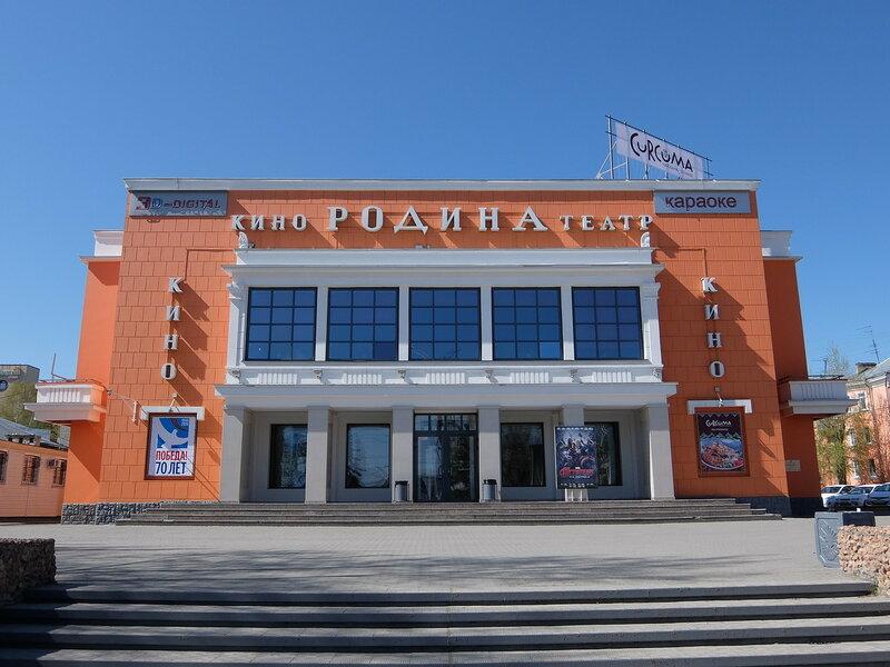 Барнаул - Кинотеатр Родина