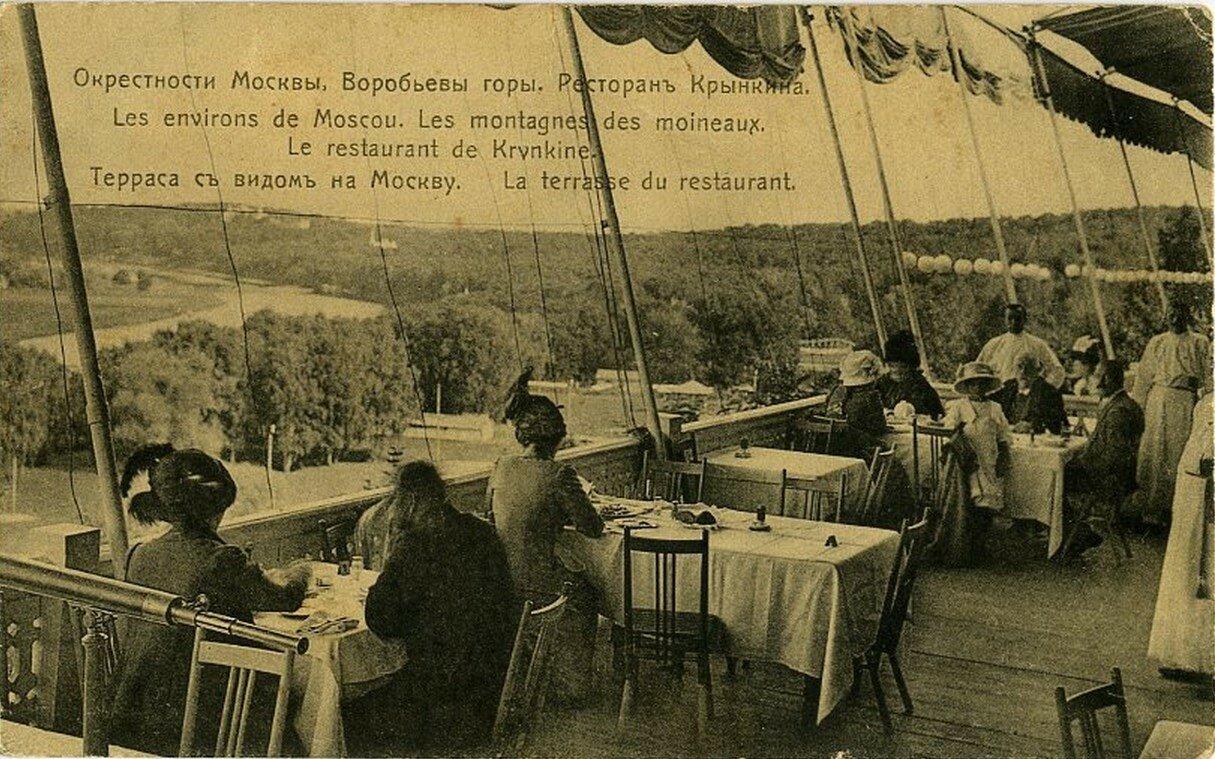 Окрестности Москвы. Воробьевы горы. Ресторан Крынкина. Терраса с видом на Москву