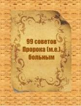 99 советов Пророка больным