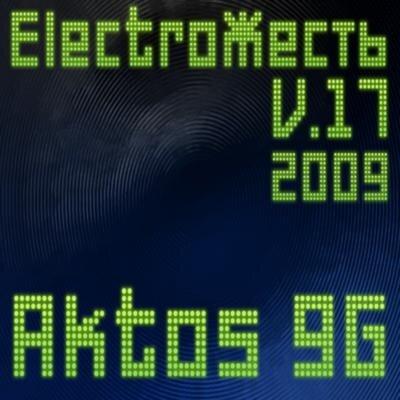 ElectroЖесть v.17(2009)