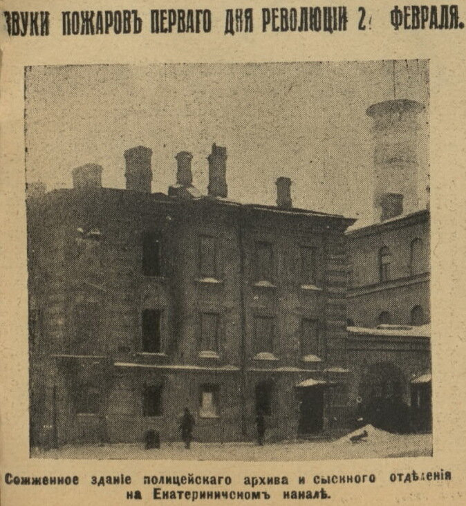 Сожженное здание сыскного архива