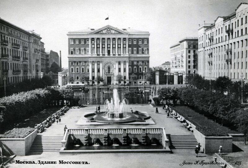 Москва. Здание Моссовета