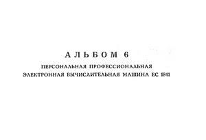 Техничесская документация, инструкции, схемы от ЕС ПЭВМ 0_14fbda_6ab43061_M