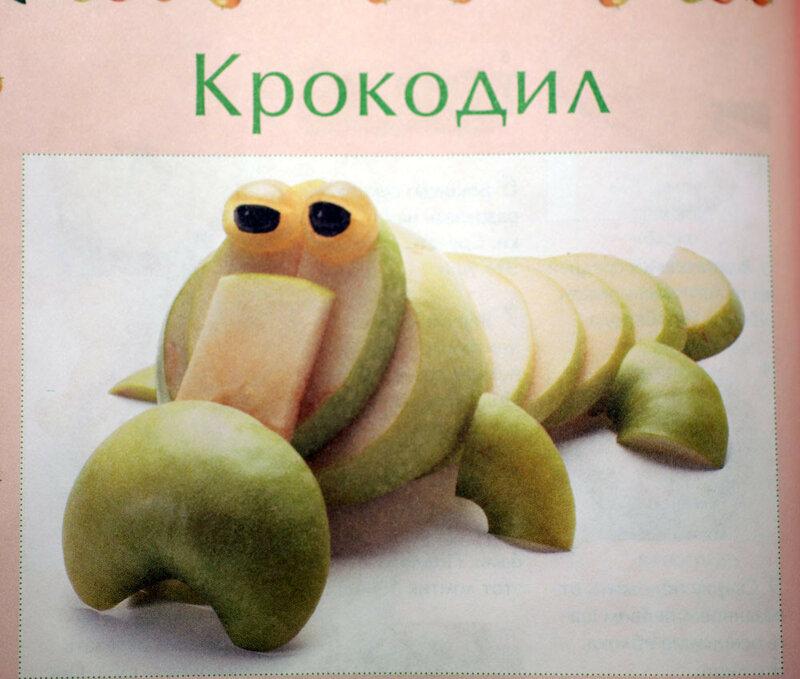09.Крокодил