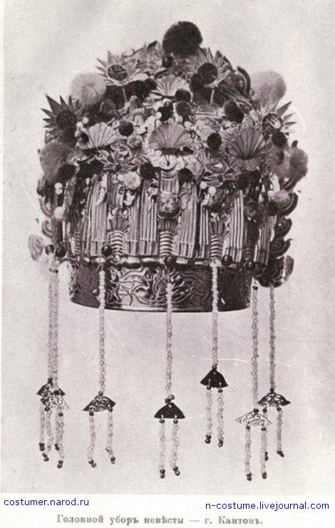 Головные уборы китайских невест