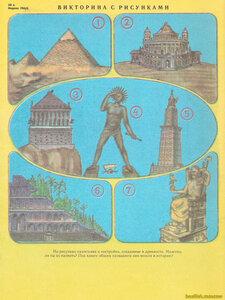 Детский журнал Костёр май 1988.