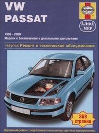 Книга VW Passat 1996-2000 г.г. выпуска с бензиновыми и дизельными двигателями. Ремонт и техобслуживание