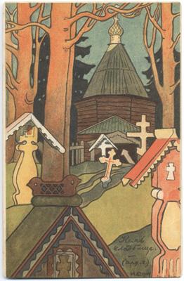 Кемь, Архангельская губерния (1904)