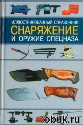 Книга Снаряжение и оружие спецназа