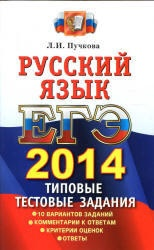 Книга ЕГЭ 2014, Русский язык, Типовые тестовые задания, Пучкова Л.И.