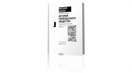 Книга «История первобытного общества» (2007), В. П. Алексеев, А. И. Першиц. В учебнике обобщены современные данные о становлении чело