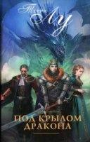 Книга Под крылом дракона