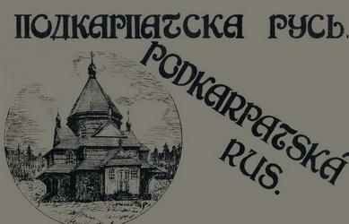 Книга Подкарпатская Русь