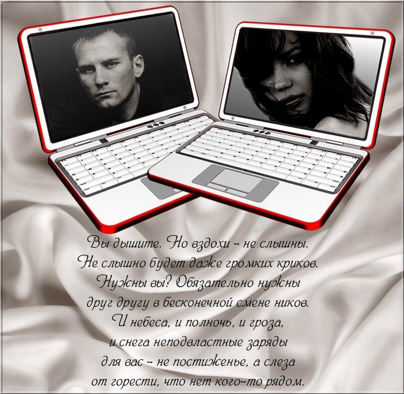 стихи на открытках про знакомство в интернете
