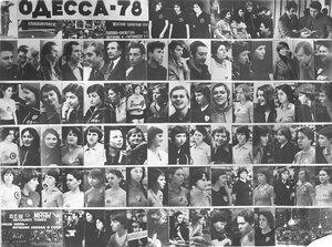 Личный чемпионат СССP (г.Одесса, 1978 г.)