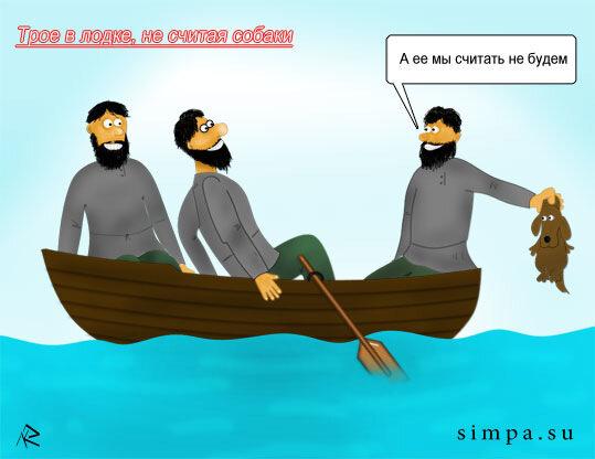 Открытки мальчику, трое в лодке прикольные картинки