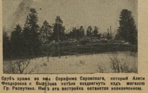 Сруб храма над могилой Распутина