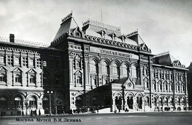 Москва. Музей В.И.Ленина