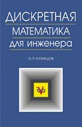 Книга Дискретная математика для инженера, Кузнецов О.П., 2009