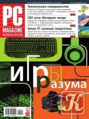 Журнал Книга PC Magazine № 2 февраль 2015 Россия