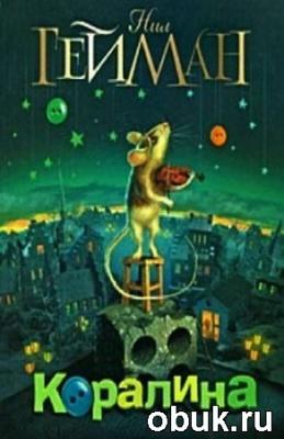 Книга Нил Гейман - Коралина (Аудиокнига) читает Ирина Ерисанова