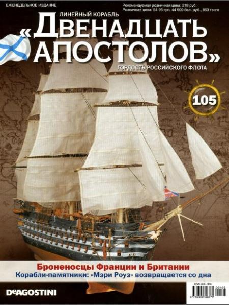 Книга Журнал: Линейный корабль «Двенадцать АПОСТОЛОВ» №105 (2015)