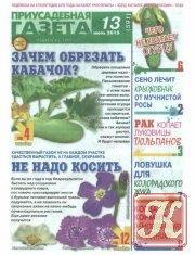 Журнал Книга Приусадебная газета № 13 2015