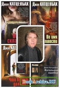 Книга Катценбах Д. - Собрание сочинений (5 книг)