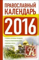 Книга Книга Православный календарь на 2016 год