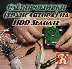 Книга Книга Слёт прошивки на HDD Seagate