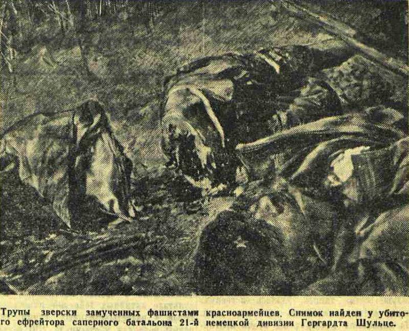 «Известия», 24 сентября 1942 года, советские военнопленные, пленные красноармейцы, зверства фашистов над пленными красноармейцами