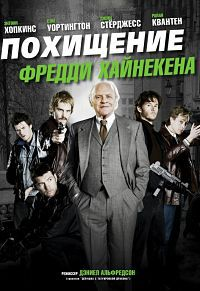 Похищение Фредди Хайнекена / Kidnapping Mr. Heineken (2015/BDRip/HDRip)