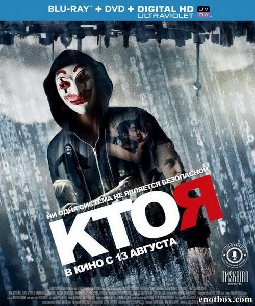 Ктоя / Who Am I - Kein System ist sicher (2014/BDRip/HDRip)