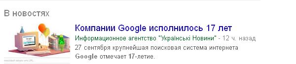 Компании Google исполнилось 17 лет