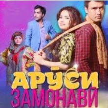Аруси Замонави (Точикфилм 2015 HD)