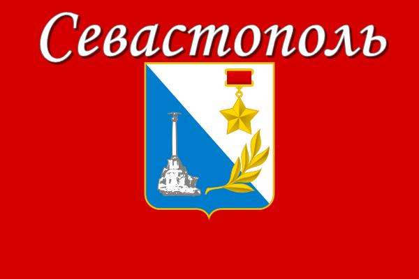 Севастополь.png