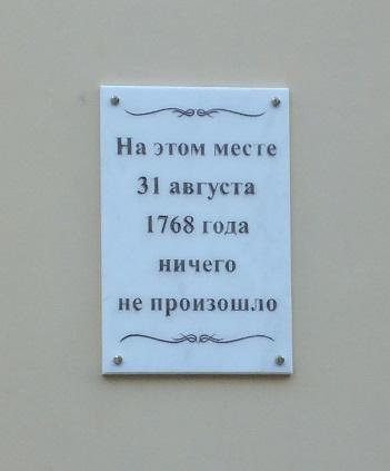 16_Табличка.JPG
