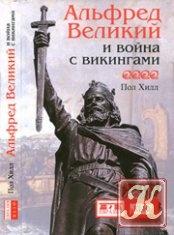Книга Книга Альфред Великий и война с викингами