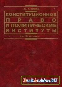 Книга Конституционное право и политические институты