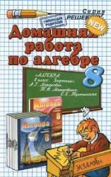 Книга ГДЗ по алгебре для 8 класса 2010 к «Алгебра. 8 класс. Часть 2. Задачник для учащихся общеобразовательных учреждений, Мордкович А.Г., 2009»