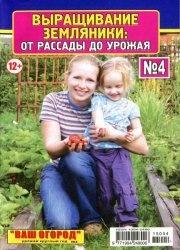 Журнал Ваш огород. Урожай круглый год №4 2015 Выращивание земляники - от рассады до урожая