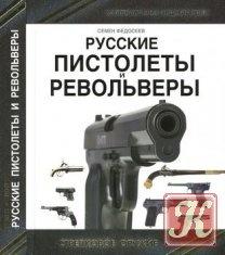 Книга Книга Русские пистолеты и револьверы