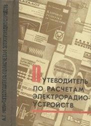 Книга Путеводитель по расчетам электрорадиоустройств