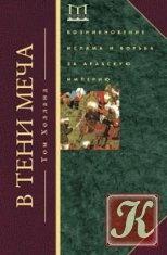 Книга Книга В тени меча. Возникновение ислама и борьба за Арабскую империю