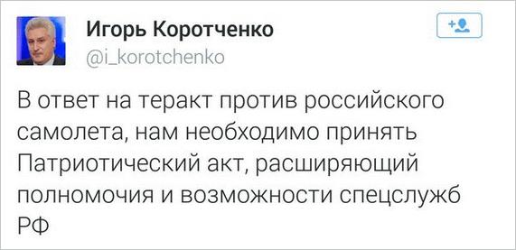 """""""Русские фашисты, проваливайте домой!"""" - полиция Турции дала отпор неадекватным российским фанатам - Цензор.НЕТ 3755"""