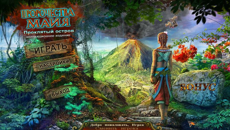 Пророчества Майя. Проклятый остров. КИ